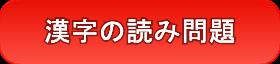 漢字の読み問題